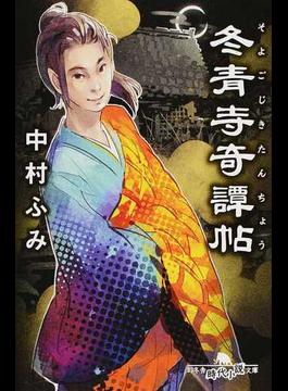冬青寺奇譚帖(幻冬舎時代小説文庫)