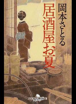居酒屋お夏 1(幻冬舎時代小説文庫)