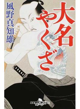 大名やくざ 1(幻冬舎時代小説文庫)