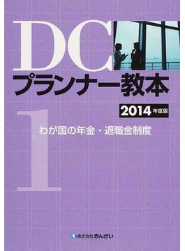 DCプランナー教本 2014年度版1 わが国の年金・退職金制度
