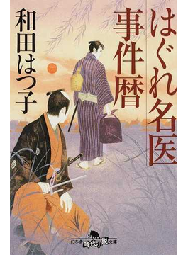 はぐれ名医事件暦 1(幻冬舎時代小説文庫)