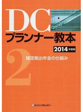 DCプランナー教本 2014年度版2 確定拠出年金の仕組み