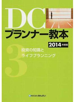 DCプランナー教本 2014年度版3 投資の知識とライフプランニング