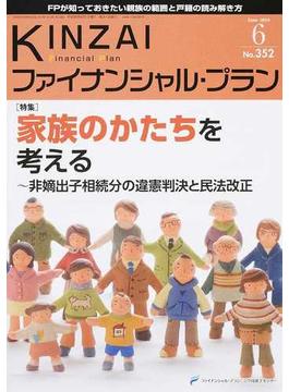 KINZAIファイナンシャル・プラン No.352(2014.6) 〈特集〉家族のかたちを考える