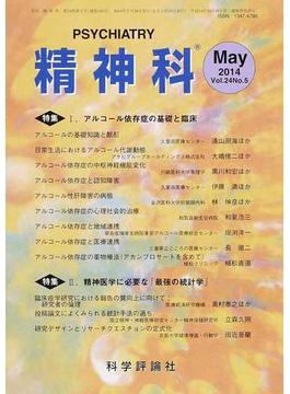 精神科 Vol.24No.5(2014May) 特集Ⅰアルコール依存症の基礎と臨床 特集Ⅱ精神医学に必要な「最強の統計学」