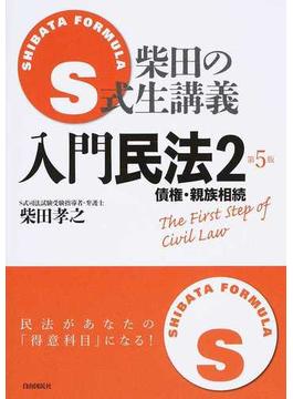 S式柴田の生講義入門民法 第5版 2 債権・親族相続