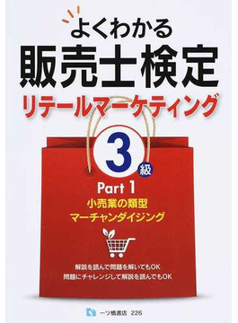 よくわかる販売士検定〈リテールマーケティング〉3級 Part1 小売業の類型,マーチャンダイジング