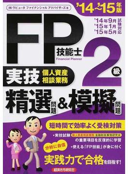 FP技能士2級実技〈個人資産相談業務〉精選問題&模擬問題 '14〜'15年版