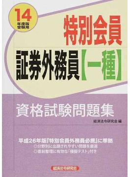 特別会員証券外務員〈一種〉資格試験問題集 2014年度版受験用