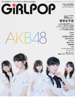 GiRLPOP 2014SUMMER AKB48/東京女子流/9nine/東京パフォーマンスドール