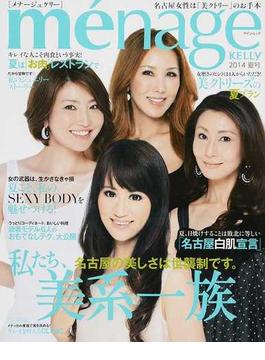 ménage KELLY 名古屋女性は「美クトリー」のお手本 2014夏号(ゲインムック)