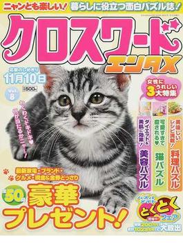 クロスワードエンタメ Vol.8(SUN-MAGAZINE MOOK)