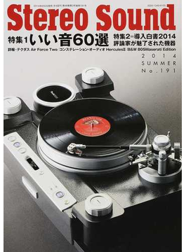 季刊ステレオサウンド No.191(2014年夏号) 特集=いい音60選/導入白書2014