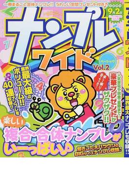 ナンプレワイドベーシック Vol.2(EIWA MOOK)