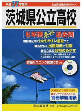 茨城県公立高校 6年間スーパー過去問 平成27年度用