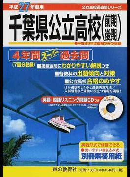 千葉県公立高校〈前期後期〉 4年間スーパー過去問 平成27年度用
