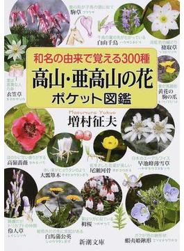 高山・亜高山の花ポケット図鑑 和名の由来で覚える300種(新潮文庫)