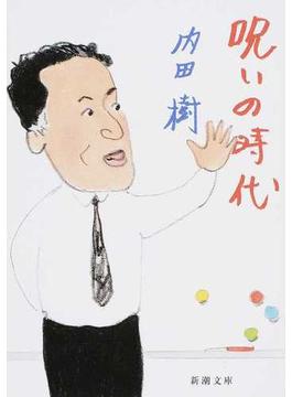 呪いの時代(新潮文庫)
