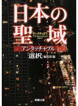 日本の聖域アンタッチャブル(新潮文庫)