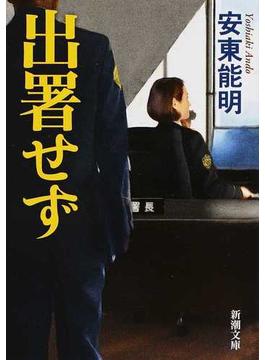 出署せず(新潮文庫)