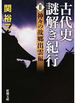 古代史謎解き紀行 2 神々の故郷出雲編(新潮文庫)