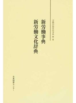 労働問題資料事典 復刻 第1巻 新労働事典