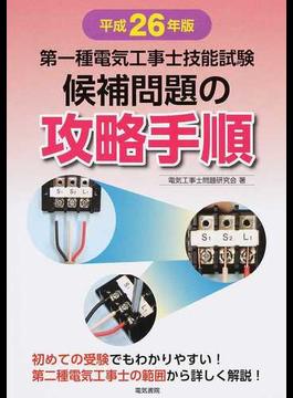 第一種電気工事士技能試験候補問題の攻略手順 平成26年版