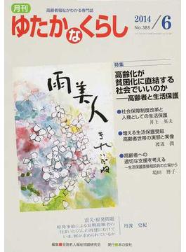月刊ゆたかなくらし 2014年6月号 〈特集〉高齢化が貧困化に直結する社会でいいのか−高齢者と生活保護
