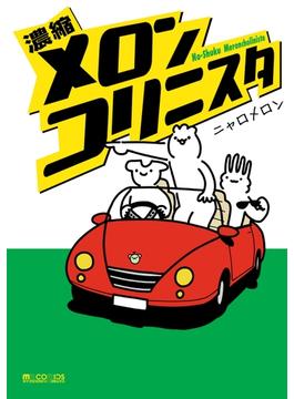 濃縮メロンコリニスタ(マイクロマガジン・コミックス)