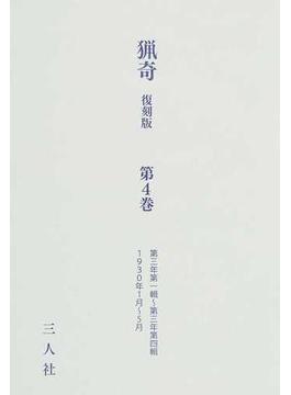 猟奇 復刻版 第4巻 第三年第一輯〜第三年第四輯1930年1月〜5月