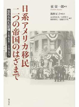 日系アメリカ移民二つの帝国のはざまで 忘れられた記憶1868−1945