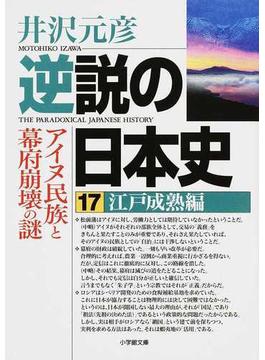 逆説の日本史 17 江戸成熟編(小学館文庫)
