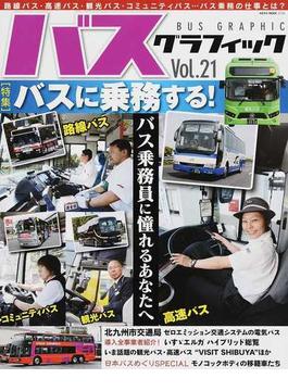 バスグラフィック Vol.21 バスに乗務する!(NEKO MOOK)