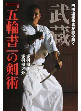 武蔵『五輪書』の剣術 円明流継承者が読み解く