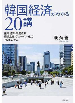韓国経済がわかる20講 援助経済・高度成長・経済危機・グローバル化の70年の歩み