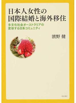 日本人女性の国際結婚と海外移住 多文化社会オーストラリアの変容する日系コミュニティ