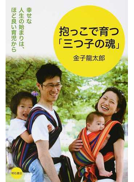 抱っこで育つ「三つ子の魂」 幸せな人生の始まりは、ほど良い育児から