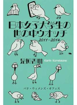 日本女子大学生の世の中ウオッチ 2011−2014