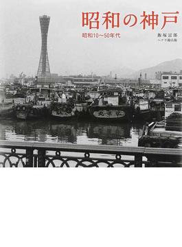 昭和の神戸 昭和10〜50年代
