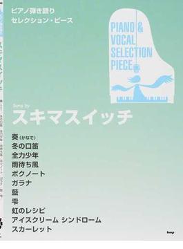 Song byスキマスイッチ 2014