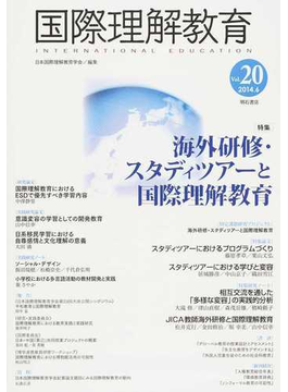 国際理解教育 Vol.20 特集海外研修・スタディツアーと国際理解教育