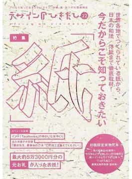 デザインのひきだし プロなら知っておきたいデザイン・印刷・紙・加工の実践情報誌 22 特集|今だからこそ知っておきたい「紙」
