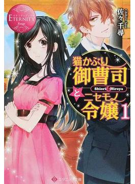 猫かぶり御曹司とニセモノ令嬢 Shiori & Hiroya 1(エタニティ文庫)