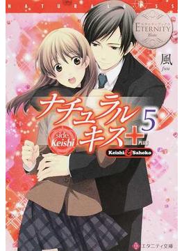 ナチュラルキス+ side Keishi Keishi & Sahoko 5(エタニティ文庫)