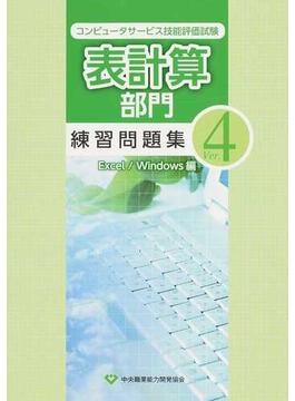 表計算部門練習問題集 コンピュータサービス技能評価試験 Excel/Windows編 Ver.4