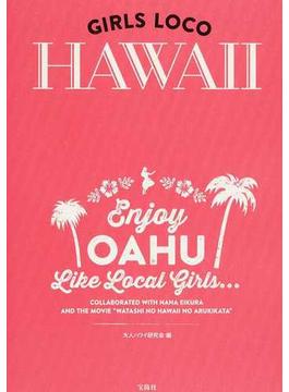 GIRLS LOCO HAWAII