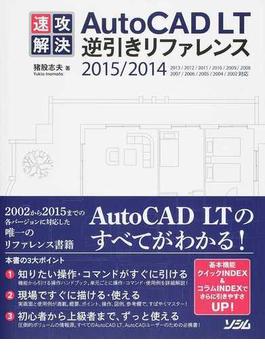 速攻解決AutoCAD LT逆引きリファレンス