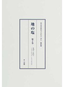 地の塩 復刻版 第2巻 第38号〜第65号(1931年2月〜1934年3月)