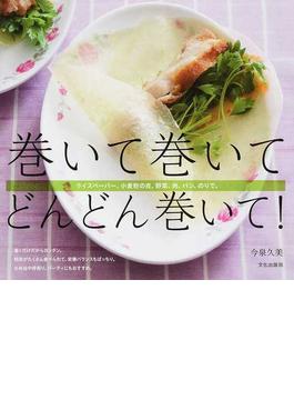 巻いて巻いてどんどん巻いて! ライスペーパー、小麦粉の皮、野菜、肉、パン、のりで。