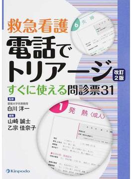 救急看護電話でトリアージ すぐに使える問診票31 改訂2版